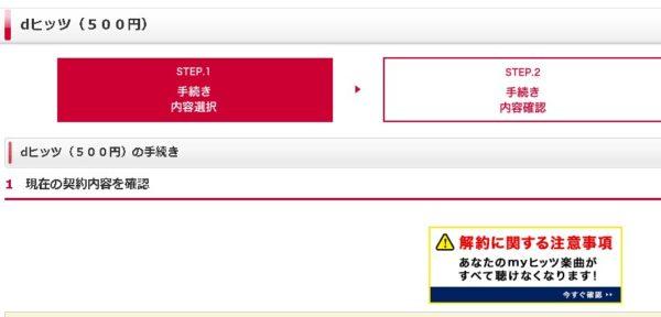 dヒッツ退会方法(パソコン)-5