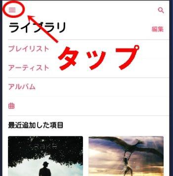 アップルミュージック退会方法(スマホ)