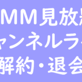 【検証】DMM見放題チャンネルライトは無料期間中に退会すれば完全無料?実際に調べてみた!