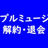 アップルミュージック 解約・退会