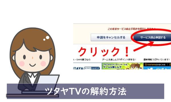 【検証】ツタヤTVは無料期間中に退会すれば完全無料?実際に調べてみた!