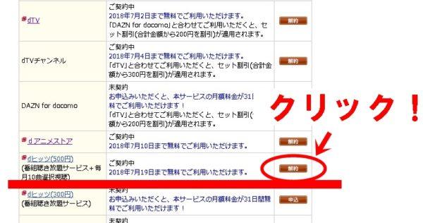dヒッツ退会方法(パソコン)-24