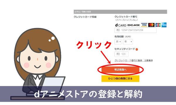 dアニメストアの登録と解約