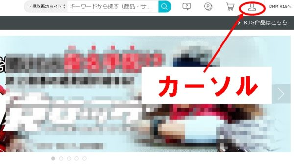 DMM見放題チャンネルライトのログイン画面