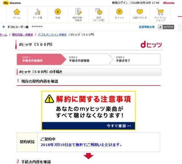 dヒッツ退会方法(パソコン)-23