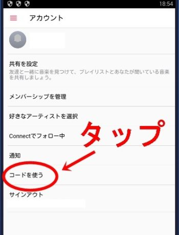 iTunesカードのコードを使う