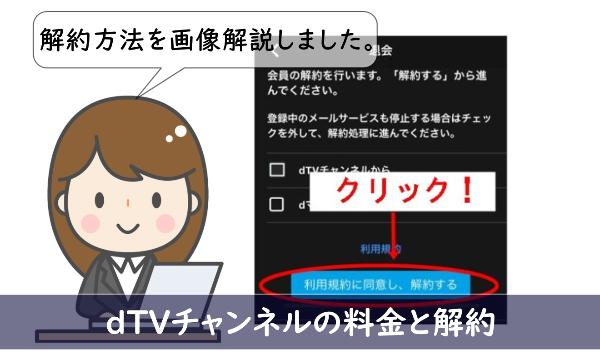 dTVチャンネルは無料期間のみで退会すれば完全無料?実際に調べてみた!