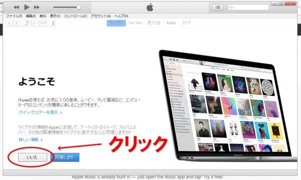 iTunesをインストール