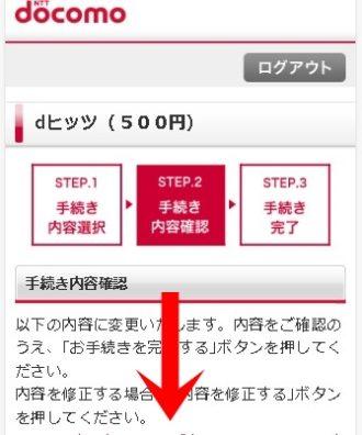 dヒッツ退会方法-10