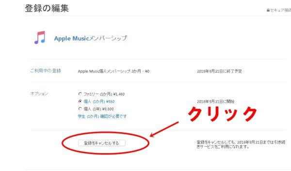 アップルミュージック退会方法