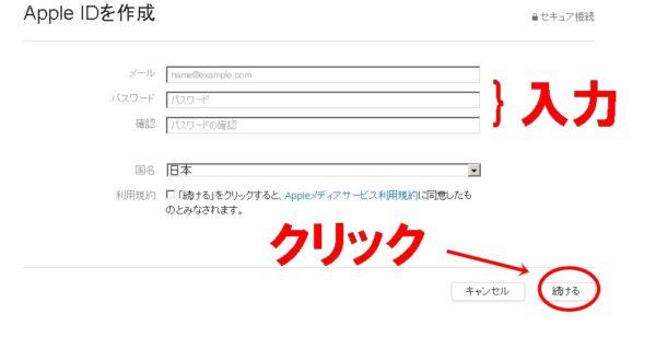 Apple IDの作製