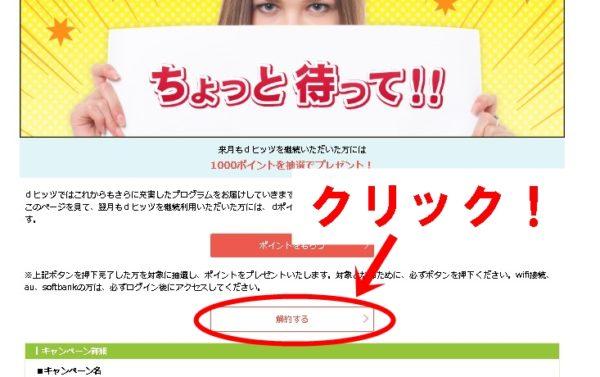 dヒッツ退会方法(パソコン)-4