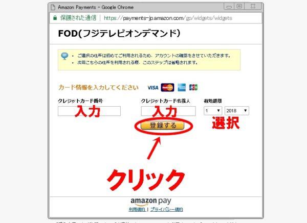FODの申し込み方法
