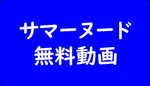 【ドラマ】サマーヌード全話の無料視聴方法!デイリーモーションやパンドラで見るべきでない理由とは?