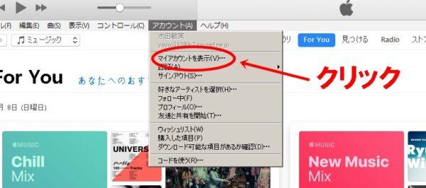 うたパスの解約方法(iTunes)