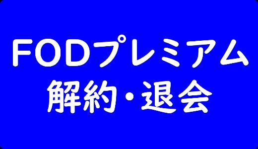 【検証】FODプレミアムは無料期間のみ退会で《違約金》はないか確かめてみた!