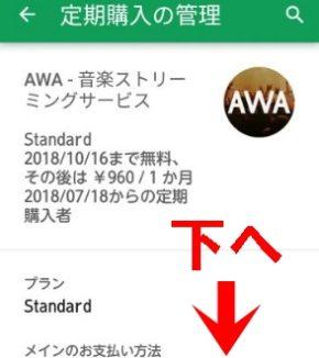 AWAをスマホで解約する方法