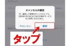 うたパスの解約方法(iPhone)