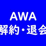 【調査】AWAは無料期間のみで解約可能?退会時に違約金は請求されないのか