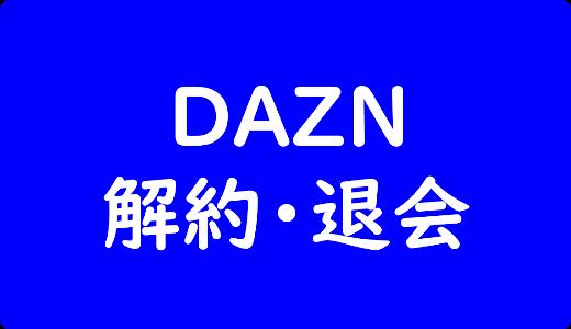 【検証】DAZNの解約方法を画像9枚で解説《退会時のたった1つの注意点》も紹介