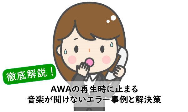 AWA エラー解決策