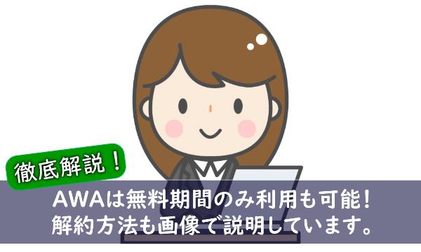 AWA 無料 退会