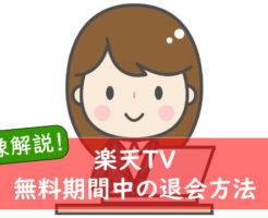 楽天TV無料期間中の退会方法