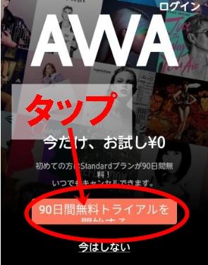 AWAをクレジットカードなしで申し込む方法(Google Play)