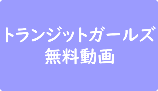【ドラマ】トランジットガールズ1話~最終話の無料視聴方法!デイリーモーションやパンドラで見るべきでない理由とは?