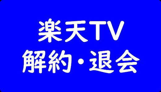 【検証】楽天TVを無料期間中で解約すれば完全無料?実際に調べてみた!
