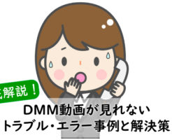 DMM動画が見れない