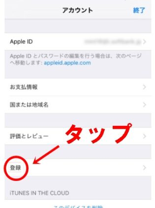 アニュータの解約方法(iPhone版)