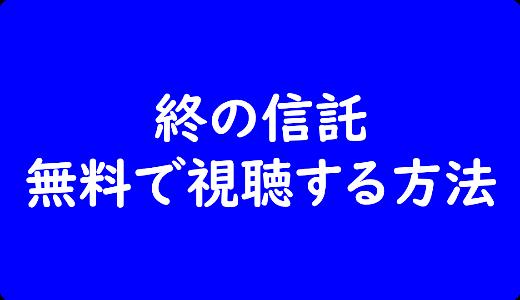 【映画】終の信託のあらすじと無料で視聴する方法《期間限定》みんなの評価は?