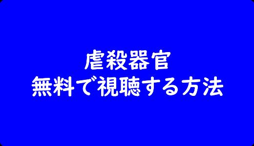 【映画】虐殺器官のテレビ放送はある?無料で動画を視聴する具体的な方法がお得《期間限定》