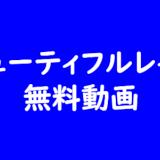 ビューティフルレイン 無料動画