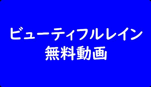 【ドラマ】ビューティフルレインの再放送は?動画で1話~最終話を確実に視聴する方法