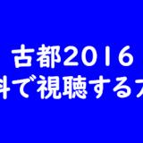 【映画】古都2016のあらすじと無料で視聴する方法《期間限定》みんなの評価は?