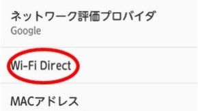 Wi-Fi Diectの方法