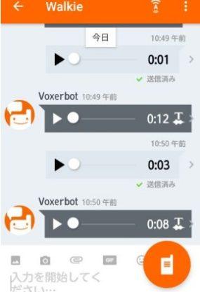 voxerの使い方