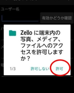 zelloのインストール方法