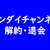 バンダイチャンネル 解約・退会