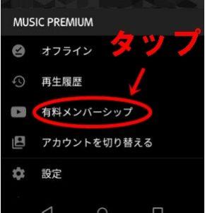 YouTubeミュージックの解約方法