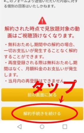バンダイチャンネルの解約方法(スマホ)