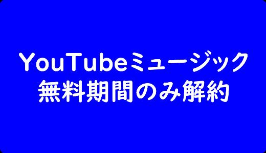【調査】YouTubeミュージックは無料期間のみ解約で違約金はある?
